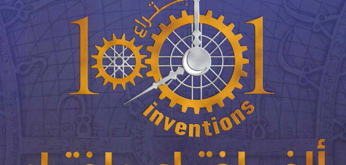 تحميل كتاب ألف اختراع واختراع