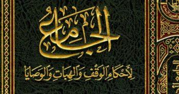الجامع لأحكام الوقف والهبات والوصايا