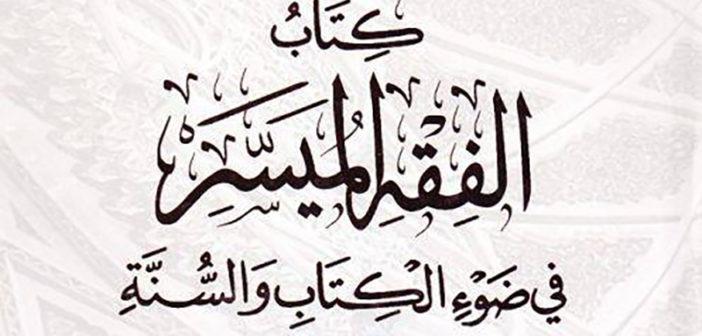 كتاب الفقه الميسر في ضوء الكتاب والسنة كتب إسلامية