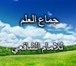 جماع-العلم-للإمام-الشافعي