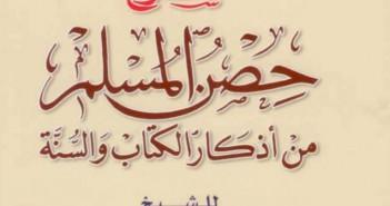 شرح-حصن-المسلم