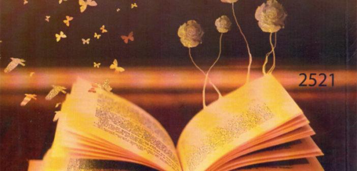 تحميل كتاب عن الأدب