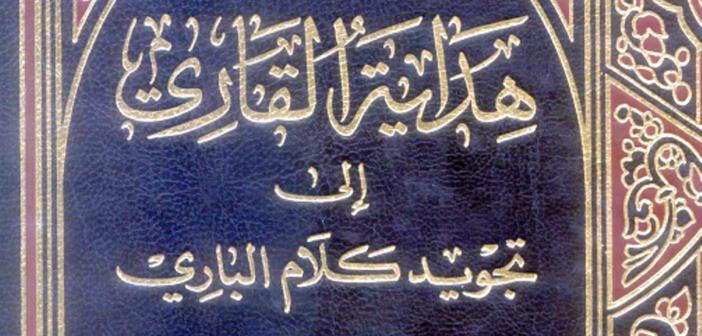 كتاب هداية القاري إلى تجويد كلام الباري