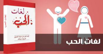 تحميل كتاب لغات الحب