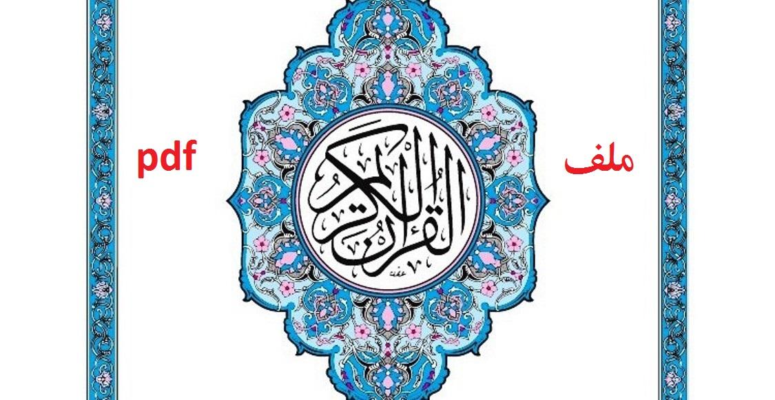 تحميل القرآن الكريم pdf كتابة بخط كبير مجانا وملون