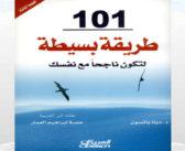 101 طريقة بسيطة لتكون ناجحاً مع نفسك (كتاب)