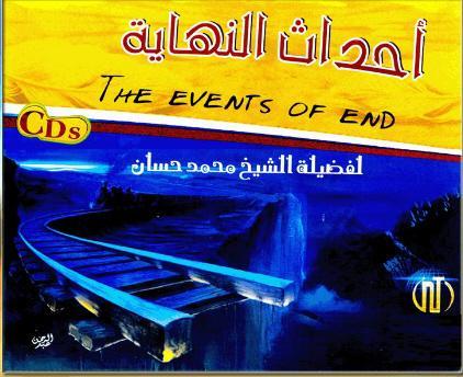 أحداث النهاية للشيخ محمد حسان