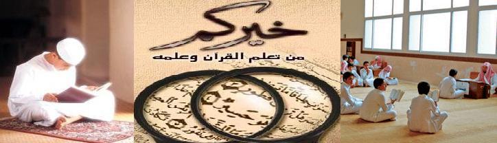 كتاب كيف تحفظ القرآن؟ للكاتب علي بن عمر بادحدح %D8%A7%D9%84%D9%82%D8%B1%D8%A7%D9%86-%D8%A7%D9%84%D9%83%D8%B1%D9%8A%D9%85