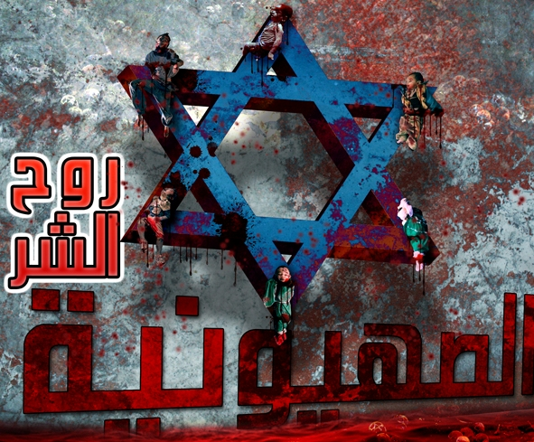 اليهود اليهودية الصهيونية