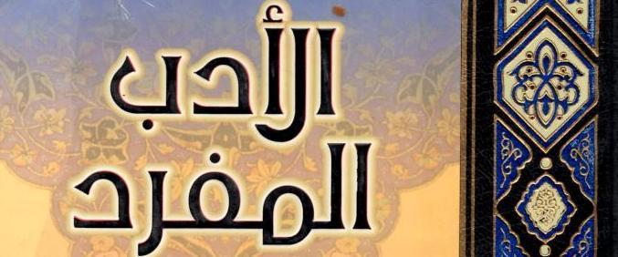 adab-mofrad الادب المفرد