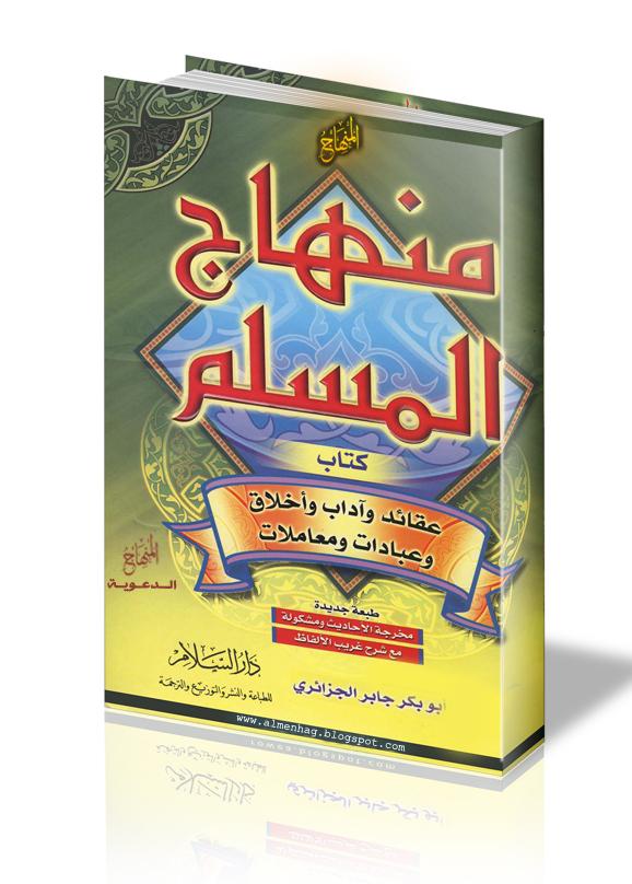 ryad-almenhag.blogspot.com
