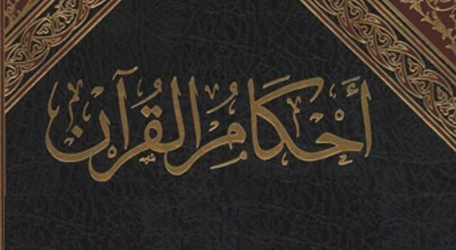 أحكام القرآن - الأمام الشافعي