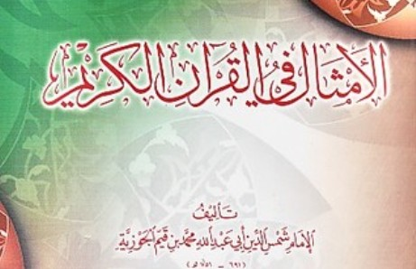 الأمثال في القرآن الكريم ابن القيم
