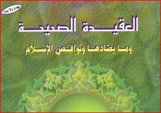 العقيدة الصحيحة وما يضادها ونواقض الإسلام