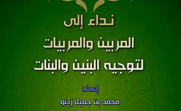 كتاب نداء إلى المربين والمربيات لتوجيه الأبناء والبنات لمحمد جميل زينو