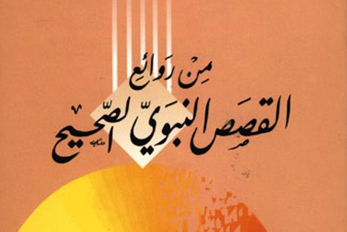 كتاب من بدائع القصص النبوي الصحيح لمحمد جميل زينو