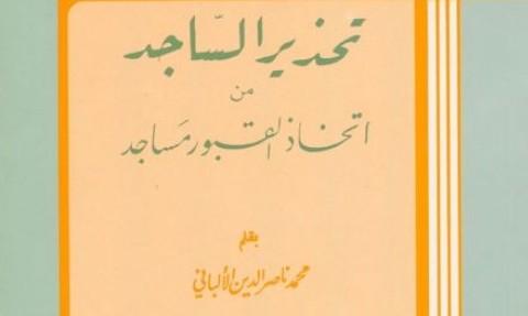 كتاب تحذير الساجد من اتخاذ القبور مساجد للشيخ محمد ناصر الدين الألباني