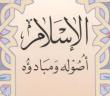 alislam_asouloh_wa_mbadeoh