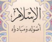 كتاب الإسلام أصوله ومبادئه للشيخ محمد بن عبد الله السحيم
