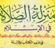 prayer_in_islam_Qahtani