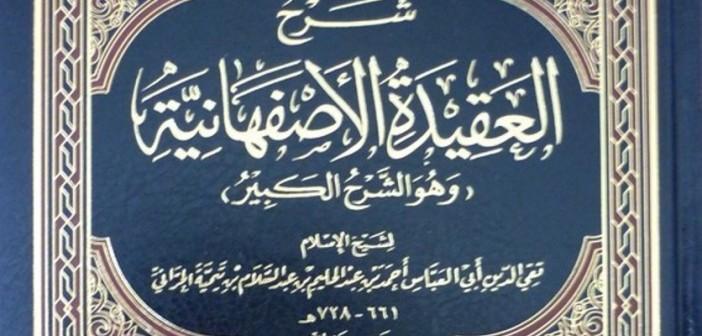 sharh_aqeedah_asfhaneyah