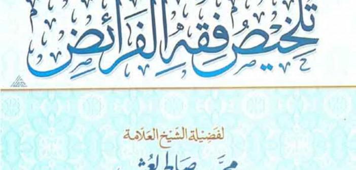 كتاب تلخيص فقه الفرائض للشيخ محمد بن صالح العثيمين